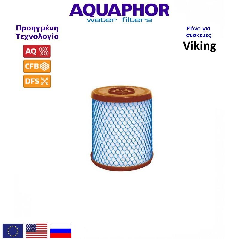 Aquaphor B505-13 CarbonBlock 5 micron