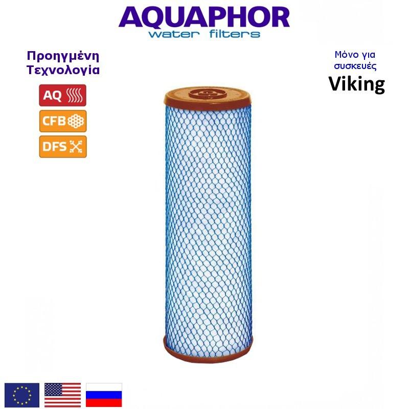 Aquaphor B520-13 CarbonBlock 5 micron
