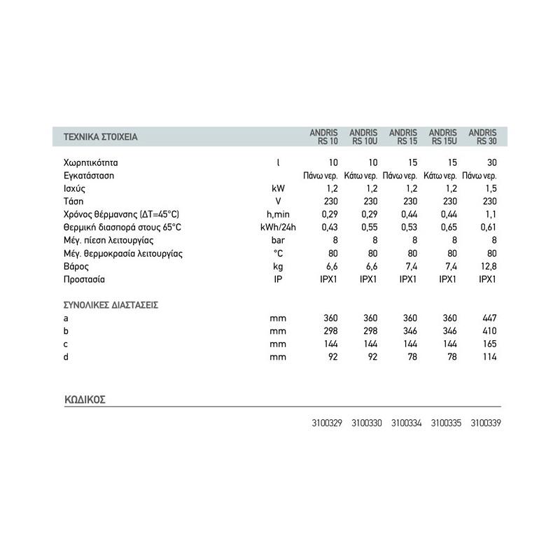 Ariston Andris RS 15/3 EU Ηλεκτρικός Θερμοσίφωνας